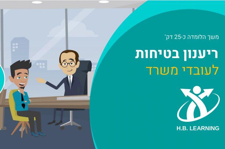 לומדת מדף בנושא בטיחות במשרד