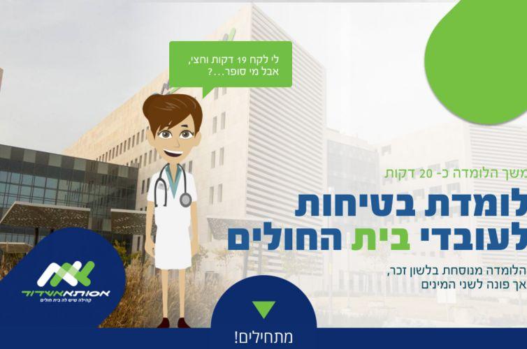 לומדת בטיחות לעובדי בית החולים